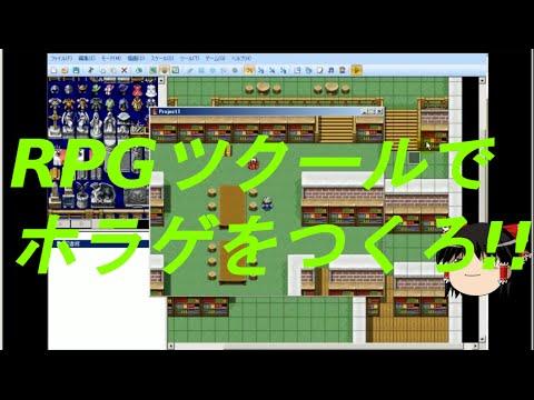 【RPGツクールVXACE】ホラーゲームの作り方をゆっくり解説!!