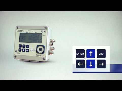ЕК270 электронный корректор объема газа