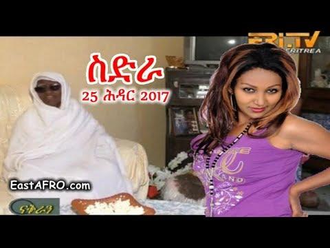 Eritrea Movie ስድራ Sidra (November 25, 2017) | Eritrean ERi-TV