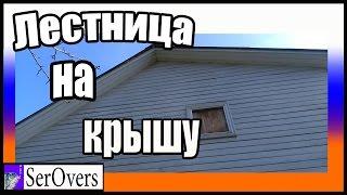 Лестница на крышу(, 2016-09-28T15:40:00.000Z)
