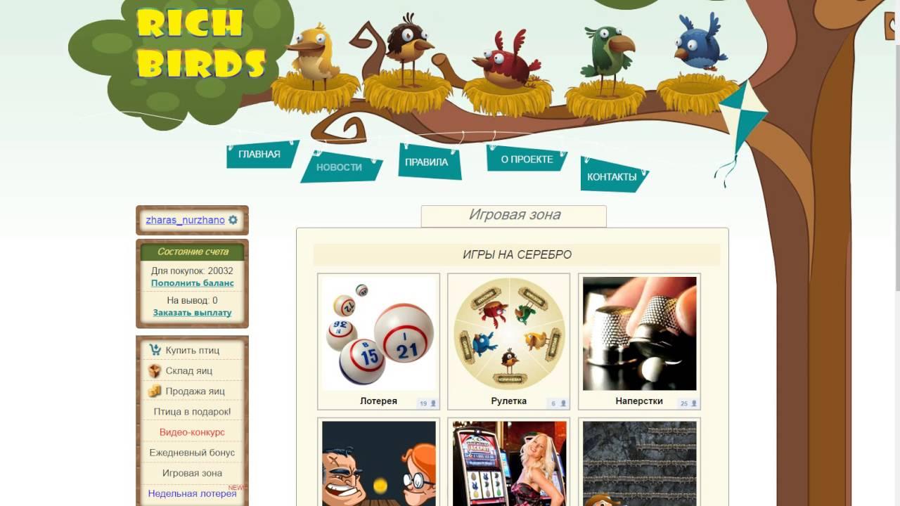 richbirdshackм5 программа