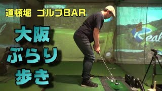 【ぶらり大阪】道頓堀 ゴルフBAR [Bright]