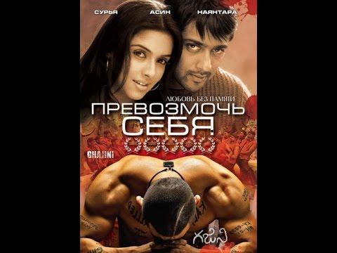 кино индийское боевик на русском языке