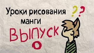 """""""Уроки рисования манги"""" Выпуск 0."""