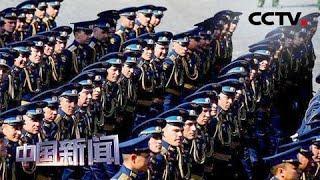 [中国新闻] 俄罗斯卫国战争胜利74周年 俄罗斯举行胜利日阅兵总彩排   CCTV中文国际