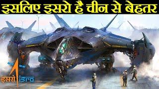 भारत और चीन में कौन है स्पेस में आगे? | ISRO vs CNSA comparison 2019