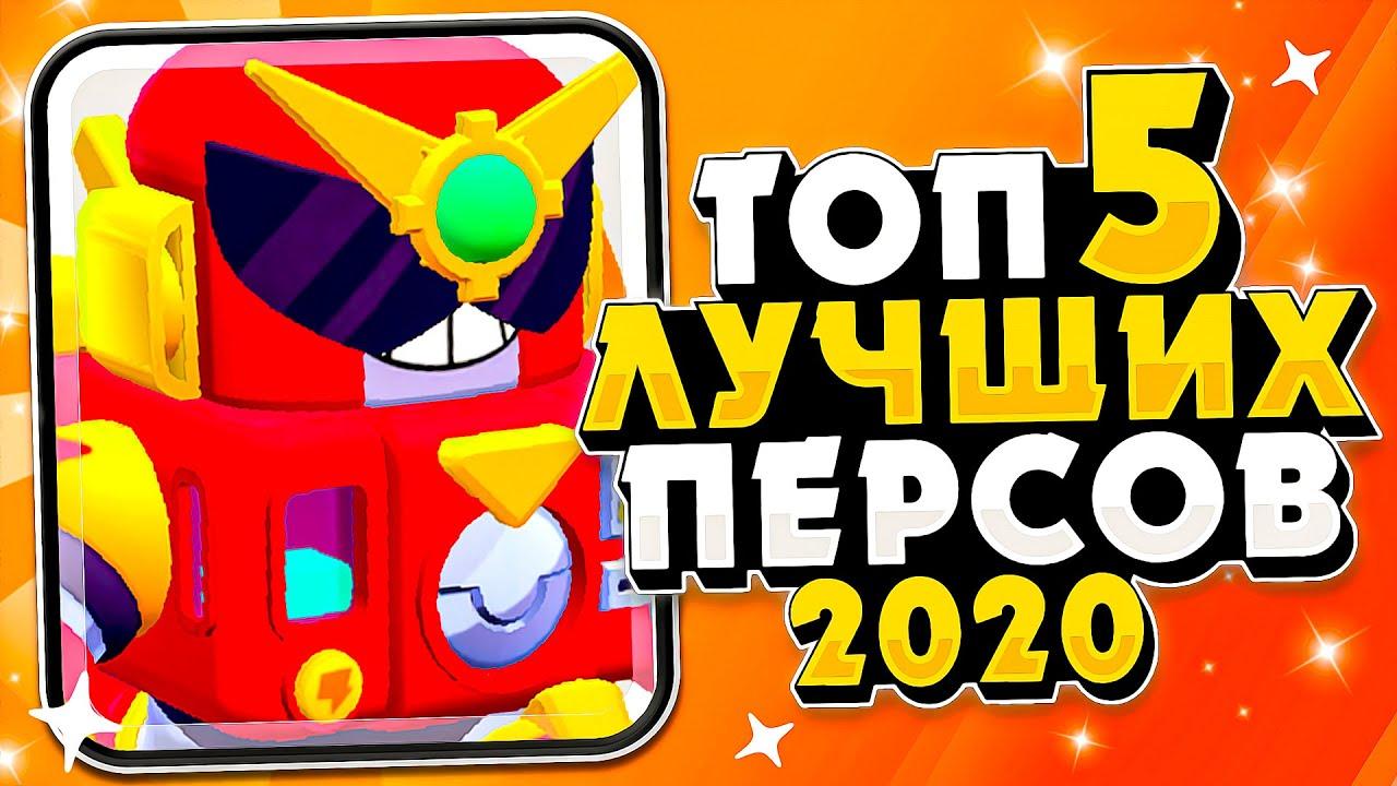ТОП 5 ЛУЧШИХ БРАВЛЕРОВ 2020!   БРАВЛ СТАРС