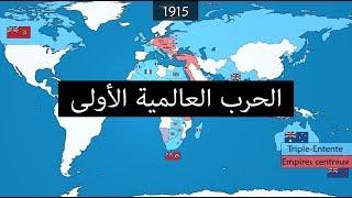 الحرب العالمية الأولى في 10 دقائق