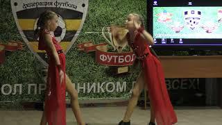 Торжественное награждение победителей и призеров соревнований по футболу г. Шахты 2017