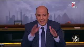 كل يوم - عمرو أديب : التصويت تخطى  مرحلة السئ .. و الناس لازم تنزل بسرعة Video