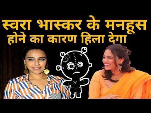 Swara Bhaskar के मनहूस होने का सबसे बड़ा राज़ मुझे पंडित जी ने बताया। Why Unlucky ?