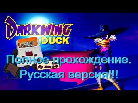 Черный плащ/Darkwing Duck (Денди/NES). Прохождение. Русская версия!!!