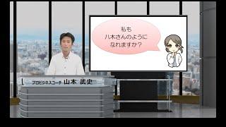 かがやく女性リレーインタビュー  File No.02 八木香里さん(秘訣編)《香川県》