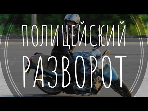 Разворот в ограниченном пространстве на мотоцикле