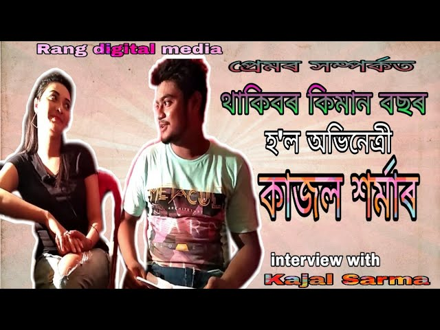 Interview with kajal sarma||Assamese actress || ?????? ???????? - rang digital media