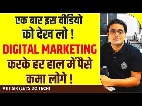 Digital Marketing से पैसे कमाने का तरीका! 100% Working Tips & Trick by Ajit Sir