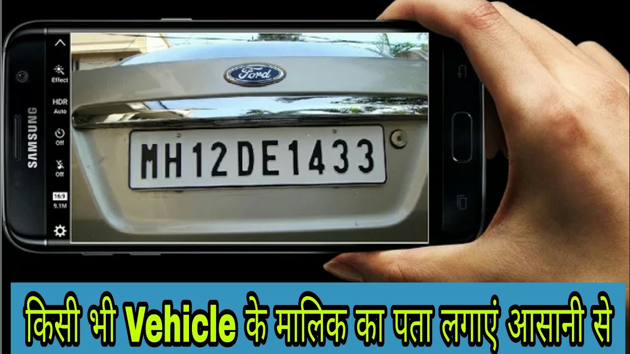 Trace Vehicle Owner Details using Vehicle Registration Number ...