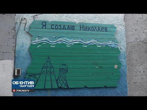 ТРК НІС-ТВ: Об'єктив 21 09 20 Миколаївці долучилися до Всесвітнього дня прибирання