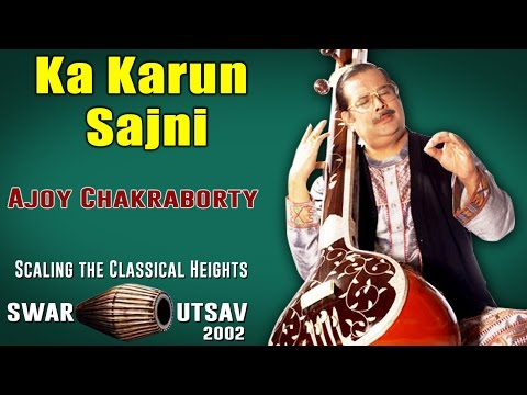 Ka Karun Sajni | Ajoy Chakraborty (Album: Swar Utsav - Scaling the Classical Heights)