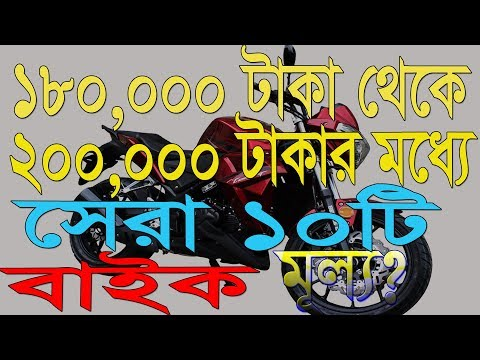 Top ten bike price range 180000 to 200000BDT