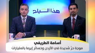 أسامة الطريفي - موجة حرّ شديدة في الأردن وخسائر إيرما بالمليارات - هذا الصباح