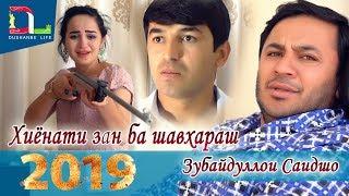Зубайдуллои Саидшо - Хиенат | Zubaydulloi Saidsho - Khiyonat-2019