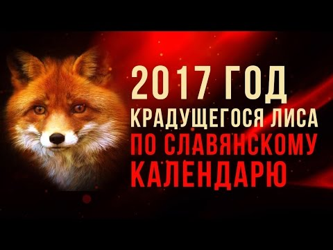 ТИБЕТСКИЙ ГОРОСКОП -