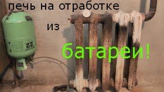 дорожает уголь? печь из чугунной батареи на отработке!(, 2014-11-27T18:26:19.000Z)