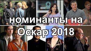 Честный трейлер — «Номинанты на Оскар 2018» / Honest Trailers - The Oscars (2018) rus