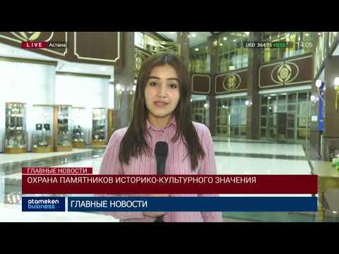Новости Казахстана. Выпуск от 01.10.2018