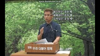 참빛더함교회 주일예배 (박정우 목사)