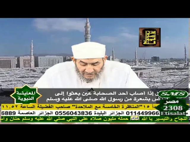 التبرك بآثار النبي صلى الله عليه وسلم || برنامج المعايشة النبوية