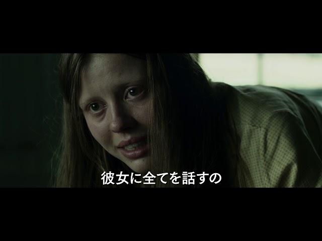 映画『マローボーン家の掟』予告編