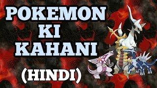POKEMON || HISTORY FULL|| IN HINDI