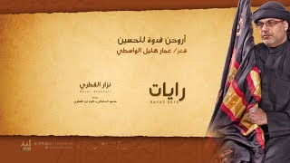أروحن فدوه لحسين (ع) | نزار القطري