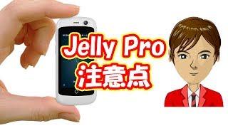 Jelly Pro レビュー 消しゴム サイズの超コンパクト スマホの詳細スペックやおすすめの使い方は? thumbnail