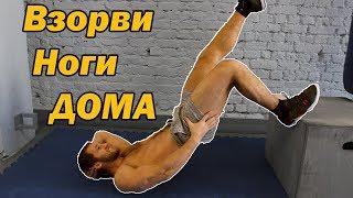 Как накачать ноги в домашних условиях - тренировка мышц ног дома(Это видео о том, как накачать мышцы ног в домашних условиях - тренировка ног дома без железа, используя тольк..., 2014-05-21T15:01:53.000Z)