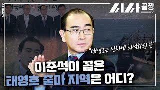 """""""태영호는 정치에 최적화된 분"""" 이준석이 꼽은 태영호 출마 지역은 어디?"""