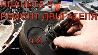 РЕМОНТ ДВИГАТЕЛЯ ИЖ ПЛАНЕТА- 5. Ч. 2.