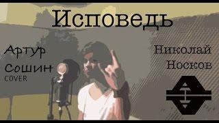 Николай Носков - Исповедь ( Artur Soshyn Cover)