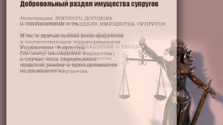 Как разделить совместно нажитое в браке имущество без обращения в суд?(К счастью, многим супругам, желающим разделить имущество уже в браке, а также бывшим супругам, удается догов..., 2014-10-26T15:11:32.000Z)