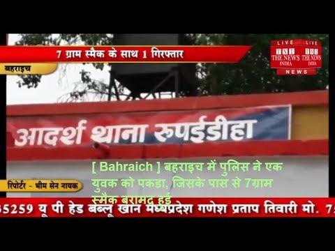 [ Bahraich ] बहराइच में पुलिस ने एक युवक को पकडा, जिसके पास से 7ग्राम स्मैक बरामद हुई
