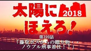 『太陽にほえろ!2018 第17弾』もし今版☆ 初代メインテーマ 使用☆ 【第1...