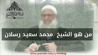 رائع - من هو الشيخ محمد سعيد رسلان ؟؟