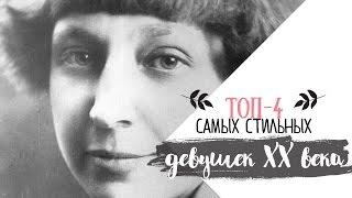 ТОП-4 самых стильных девушек начала ХХ века