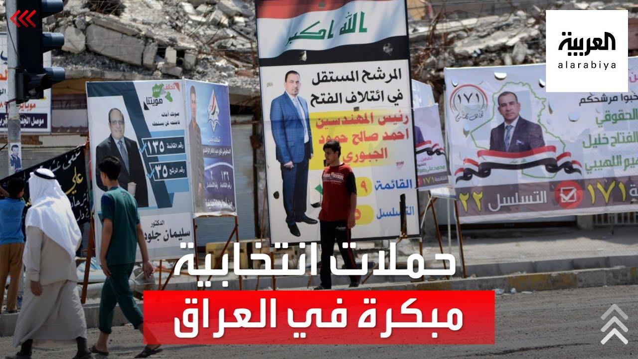 المرشحون في الانتخابات العراقية يبدأون الدعاية بولائم ووعود الزواج