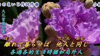 とまり木 棲木 1980 日語 小林幸子 翻譯 銘哥翻唱 台語版 少女的心聲 黃思婷