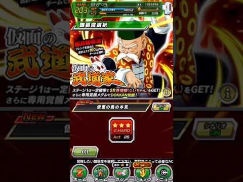dokkan battle dragon stone hack cydia