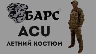 Обзор летнего камуфляжного костюма ACU БАРС (улучшенная версия Army Combat Uniform)