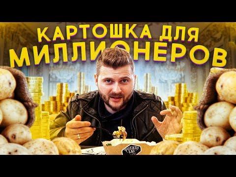 Василеостровский рынок: Что ОБЯЗАТЕЛЬНО поесть в Питере? Картошка для миллионеров